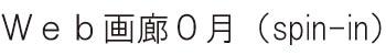 zerogatsu_spin-in.jpg