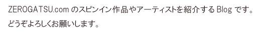 zerogatsu_spin-in2.jpg